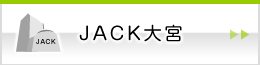 JACK大宮